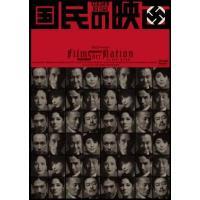 国民の映画【DVD】