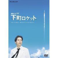 連続ドラマW 下町ロケット DVD【DVD】