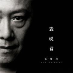 石橋凌 イシバシリョウ / 表現者【CD】