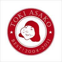 土岐麻子 トキアサコ / BEST! 2004-2011【CD】