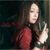 Kotoko コトコ / Light My Fire TVアニメ「灼眼のシャナIII-Final-」オープニングテーマ (+DVD)【初回限定盤】【CD Maxi】