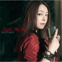 Kotoko コトコ / Light My Fire TVアニメ「灼眼のシャナIII-Final-」オープニングテーマ【CD Maxi】