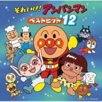 アニメ (Anime) / それいけ!アンパンマン ベストヒット'12【CD】