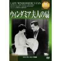 IVCベストセレクション: : ウィンダミア夫人の扇【DVD】