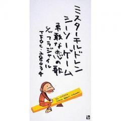 Mr.Children / ~勇敢な恋の歌~【CDS】