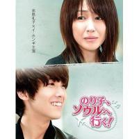 のり子、ソウルへ行く!【DVD】