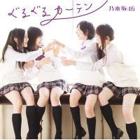 乃木坂46 / ぐるぐるカーテン (+DVD)【Type-C】【CD Maxi】