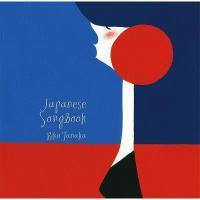 たなかりか / Japanese Song Book  /  ジャパニーズ ソングブック【CD】