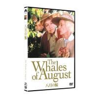 八月の鯨【DVD】
