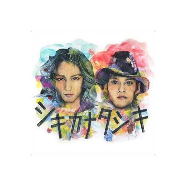 四季彼方 / シキカナタシキ【CD】