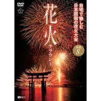 【送料無料】 花火サラウンド 自宅で愉しむ日本屈指の花火大会 厳選8大会【DVD】