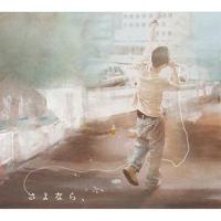 不可思議/wonderboy / さよなら、【CD】