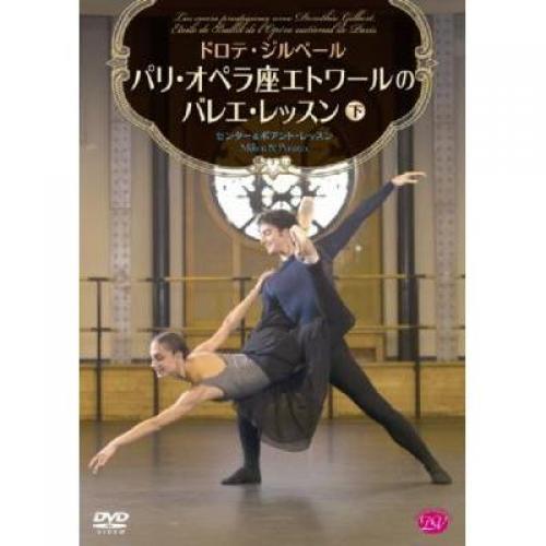 バレエ&ダンス / ドロテ・ジルベール パリ・オペラ座エトワールのバレエ・レッスン 下【DVD】
