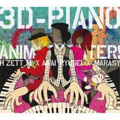 H ZETT M × 紅い流星 × まらしぃ / 3D-PIANO ANIME Theater!【CD】