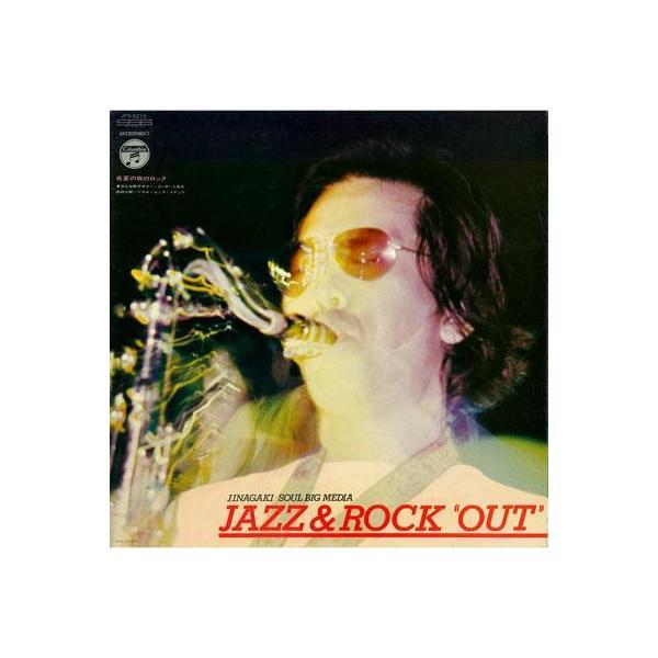 稲垣次郎 / ソウル ビッグ メディア / Jazz  &  Rock Out 真夏の夜のロック【CD】