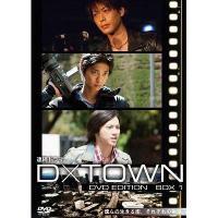 連続ドラマ D×TOWN DVD EDITION BOX 1【DVD】