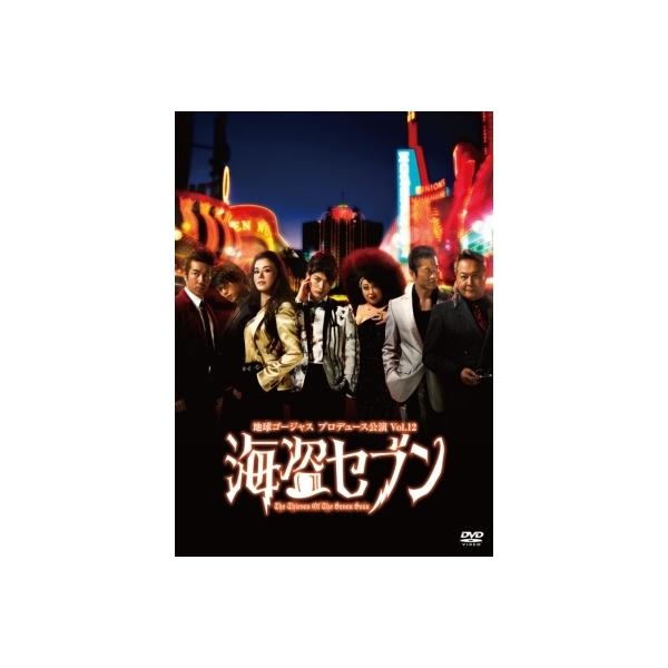 【送料無料】 地球ゴージャス プロデュース公演 Vol.12 海盗セブン【DVD】