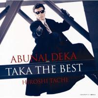 舘ひろし タチヒロシ / あぶない刑事 TAKA THE BEST【CD】