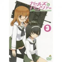 ガールズ&パンツァー 3【DVD】