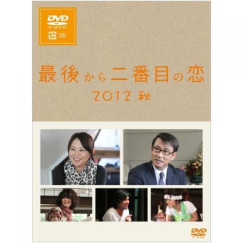 【送料無料】 最後から二番目の恋 2012秋【DVD】