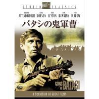 バタシの鬼軍曹【DVD】