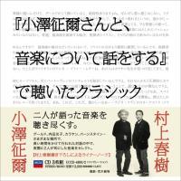 コンピレーション / 小澤征爾X村上春樹『小澤征爾さんと、音楽について話をする』で聴いたクラシック(3CD)【CD】