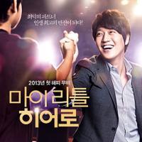 サウンドトラック(サントラ) / マイ リトル ヒーロー【CD】