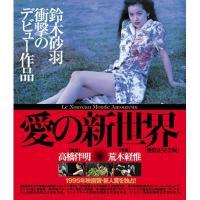 """""""愛の新世界 【無修正完全版】(Blu-ray)【BLU-RAY DISC】"""""""