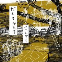 ハナレグミ / だれそかれそ【CD】