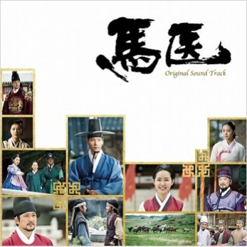 TV サントラ / 馬医 オリジナル・サウンドトラック【CD】