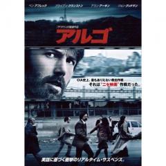 アルゴ【DVD】