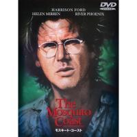 モスキート・コースト【DVD】