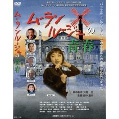 ムーランルージュの青春【DVD】