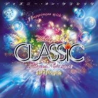Disney / ディズニー・オン・クラシック ~まほうの夜の音楽会 2013【CD】
