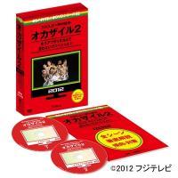 めちゃイケ 赤DVD第2巻 オカザイル2【DVD】