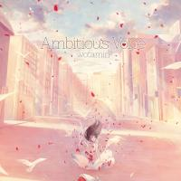 ヲタみん / Ambitious Voice【CD】