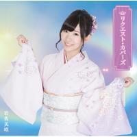 岩佐美咲 / リクエスト・カバーズ (+DVD)【初回限定盤】【CD】