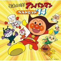 アニメ (Anime) / それいけ!アンパンマン ベストヒット'14【CD】