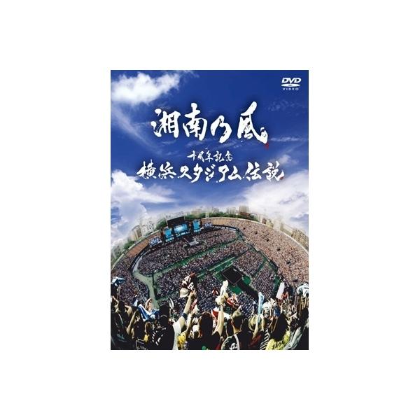 湘南乃風 ショウナンノカゼ / 十周年記念 横浜スタジアム伝説【DVD】