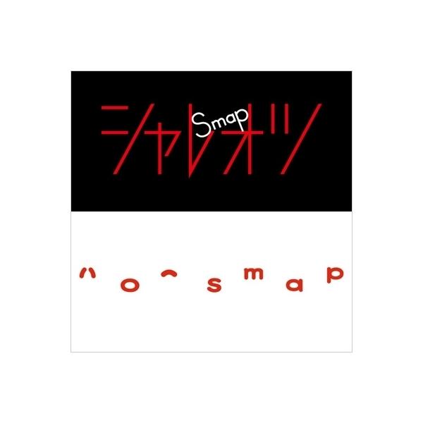 SMAP スマップ / シャレオツ  /  ハロー【CD Maxi】