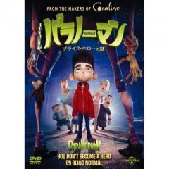 パラノーマン ブライス・ホローの謎【DVD】