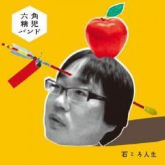 六角精児バンド / 石ころ人生【CD】