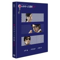 【送料無料】 鍵のかかった部屋 SP [DVD]【DVD】