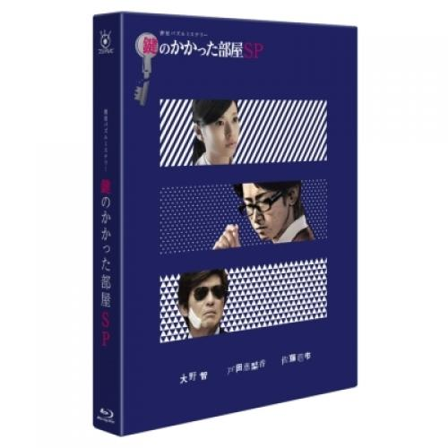 【送料無料】 鍵のかかった部屋 SP [Blu-ray]【BLU-RAY DISC】