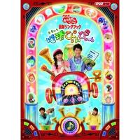 NHKおかあさんといっしょ 最新ソングブック 「地球ぴょんぴょん」【DVD】