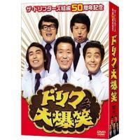 ザ・ドリフターズ結成50周年記念 ドリフ大爆笑 DVD-BOX【DVD】