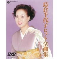 島倉千代子 / 島倉千代子ヒット全曲集【DVD】