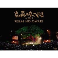 SEKAI NO OWARI / 炎と森のカーニバル IN 2013【DVD】