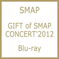 SMAP スマップ / GIFT of SMAP CONCERT'2012 (Blu-ray)【BLU-RAY DISC】