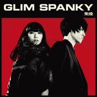 GLIM SPANKY / 焦燥【CD】